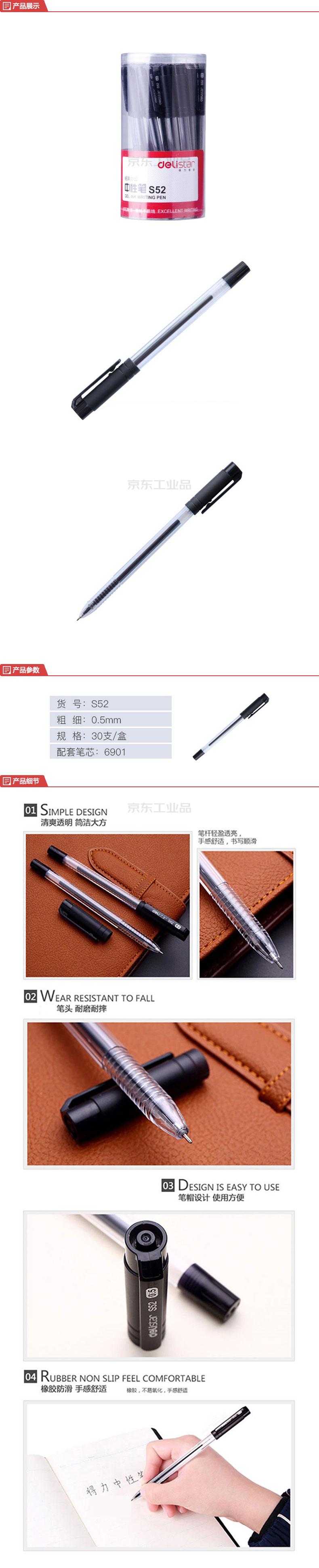 得力(deli) 中性笔0.5mm半针管(黑)(30支/桶),30支/筒;S52黑