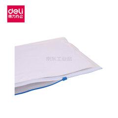 得力(deli) 透明拉链袋 彩色资料袋文件袋 A4软质文件袋