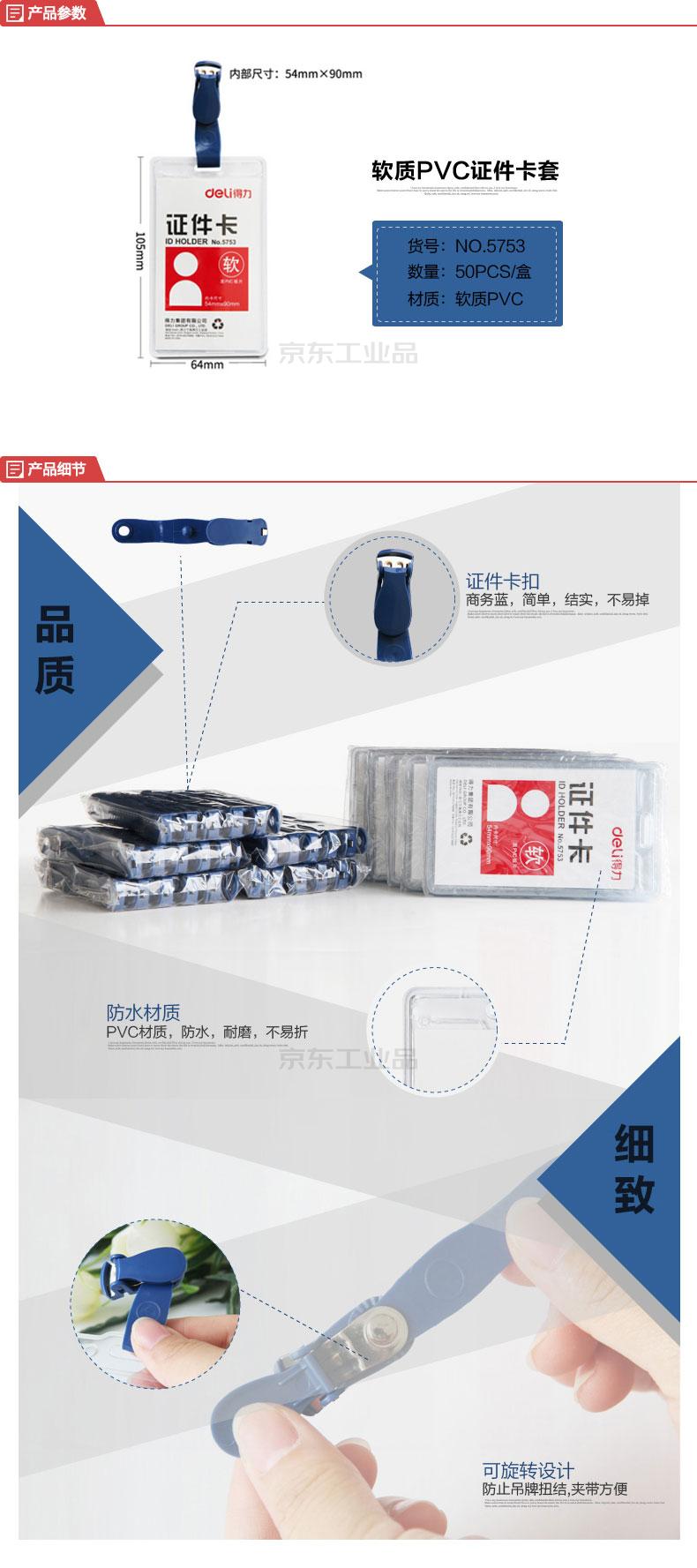 得力(deli) 证件卡(蓝)(50只/盒);5753蓝