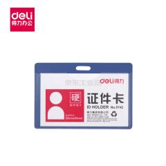 得力(deli) 证件卡(蓝)(50只/盒);5742蓝