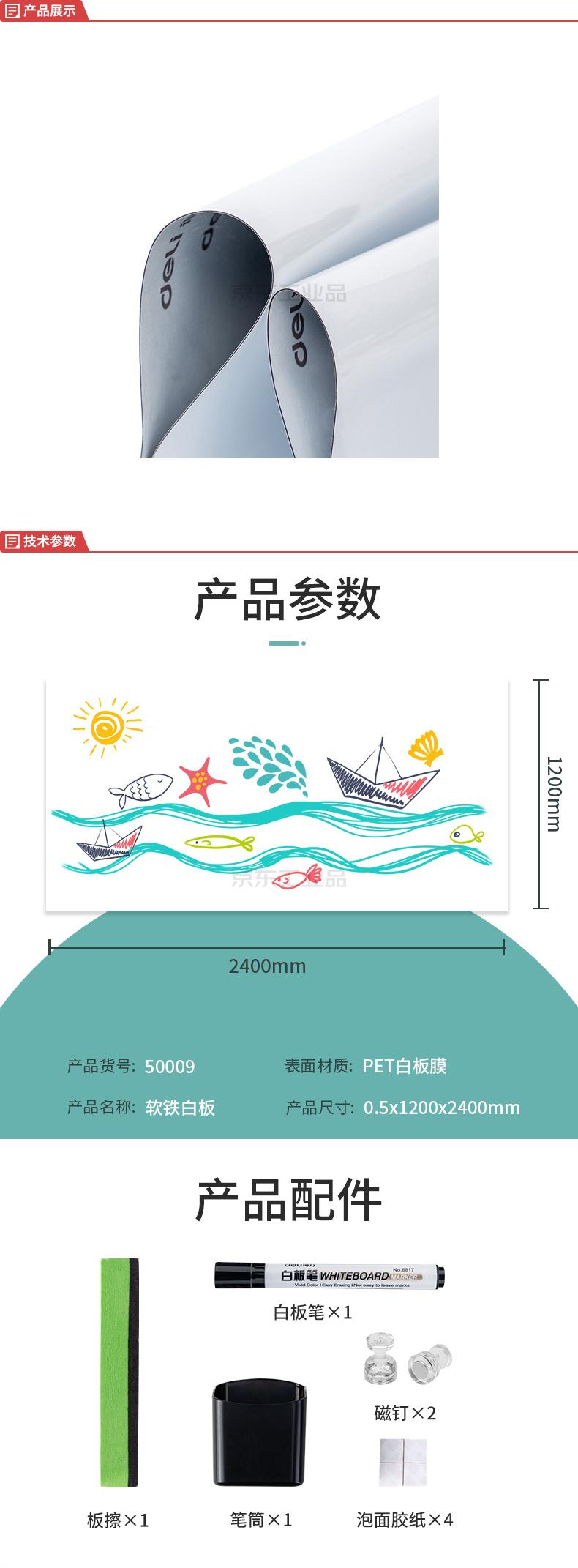 得力(deli) 50009软铁白板2400*1200*0.5mm(带胶)(白色);50009白