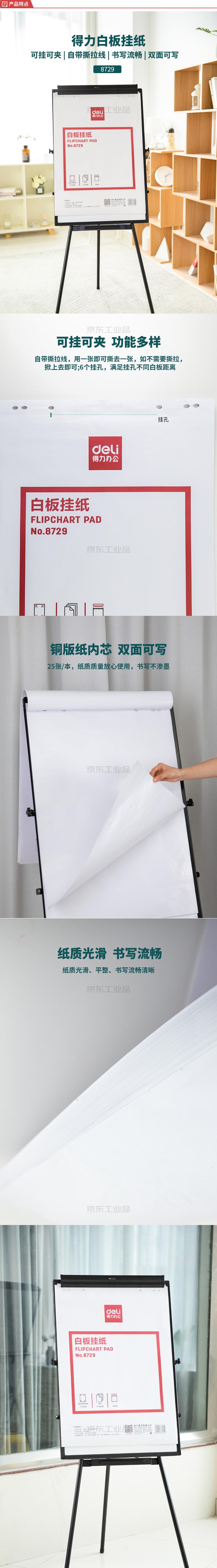 得力(deli) 8729白板挂纸810*580mm(25张/卷)(白色);8729白