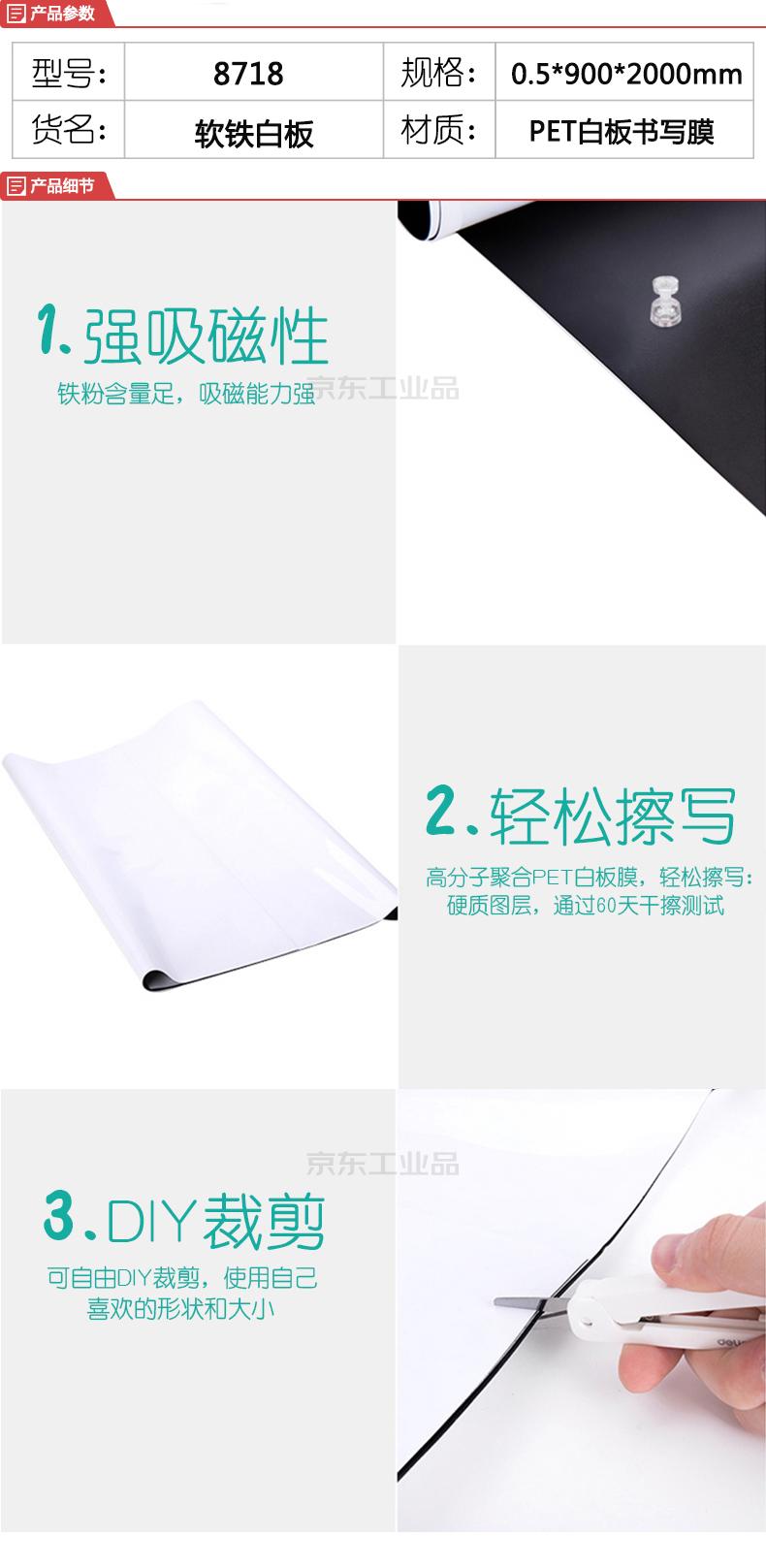 得力(deli) 软铁白板 磁性教学黑板贴 带背胶白板 写字板