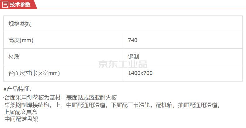 信高(Xingo) 钢制电脑桌,W*D*H(mm):1400*700*740;B-147AC-D