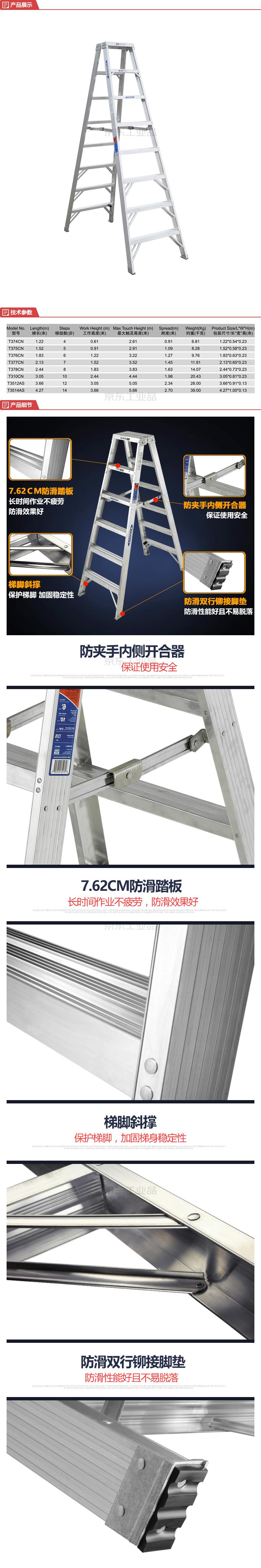稳耐(WERNER) 铝合金双侧人字梯2.4米;T378CN