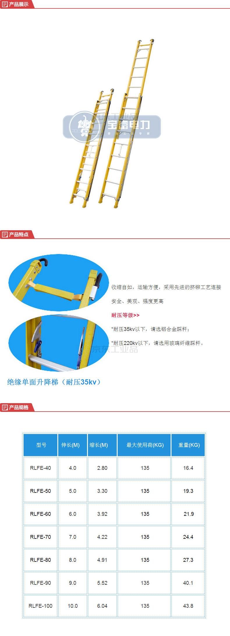 宝富电力 绝缘单面升降梯,二连式伸缩梯;RLFE-100(加宽加厚)
