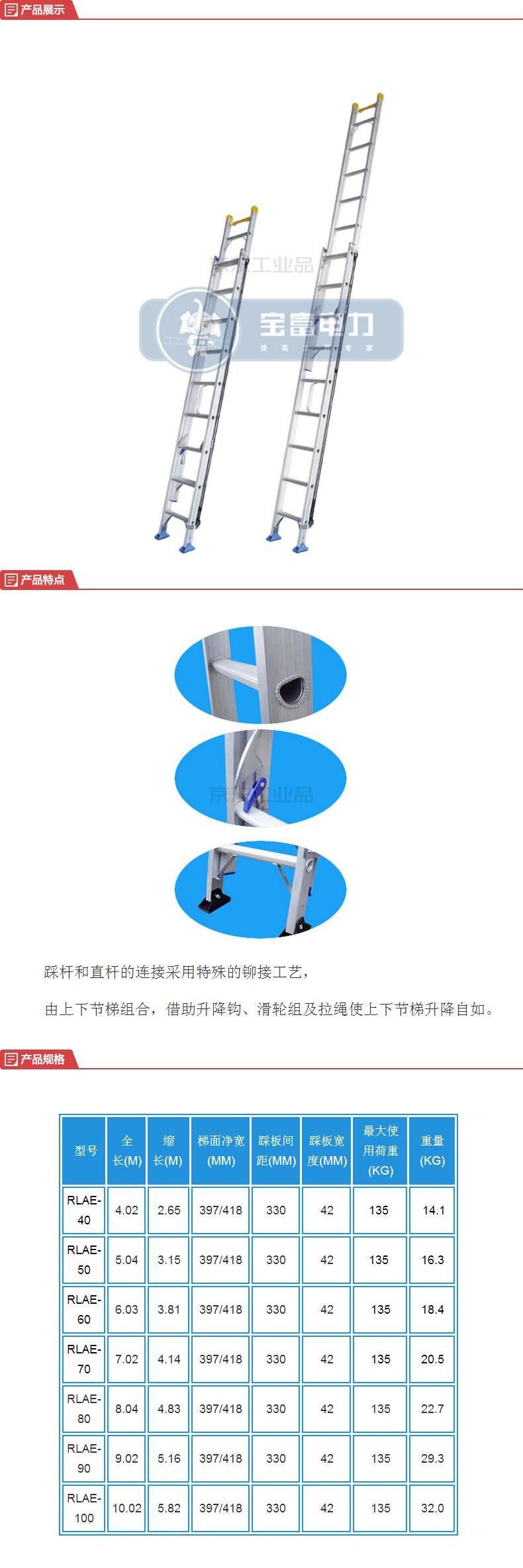 宝富电力 铝合金单面升降梯,二连式伸缩梯;RLAE-70