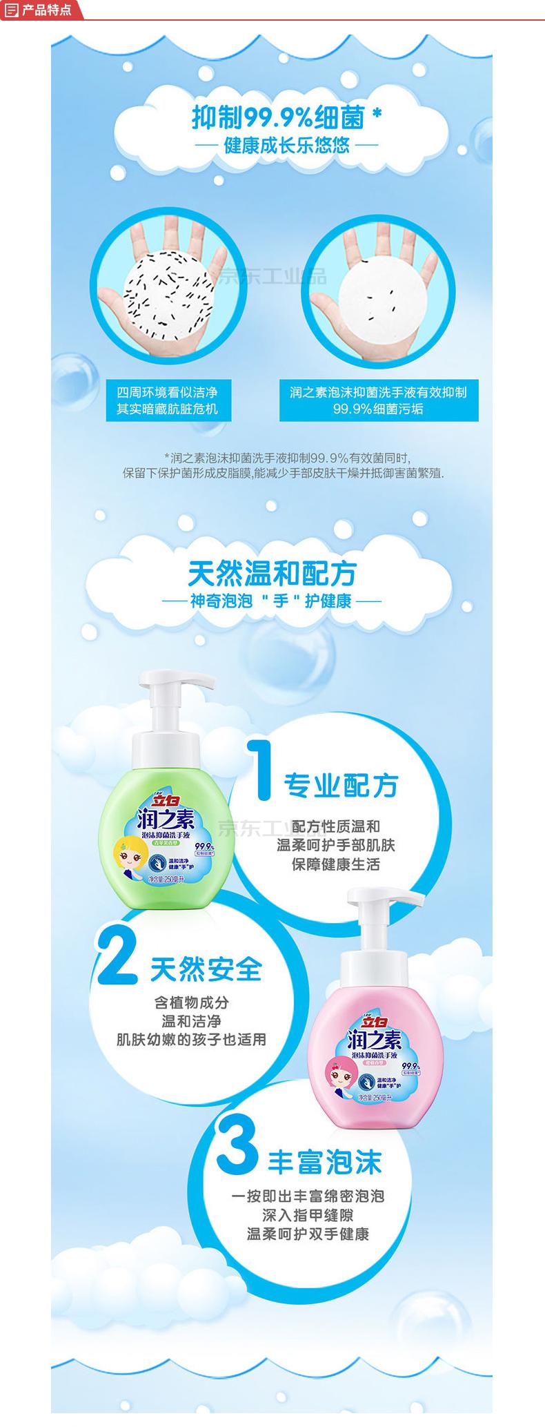 立白 润之素泡沫抑菌洗手液1+1促销装;6920174754612