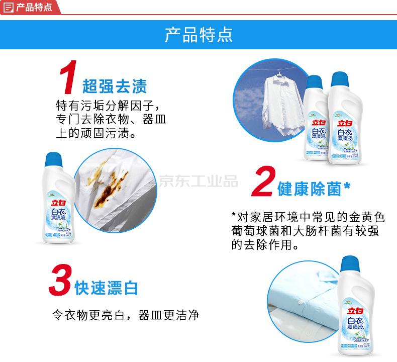 立白 漂渍液(新瓶型)600g;6920174723649