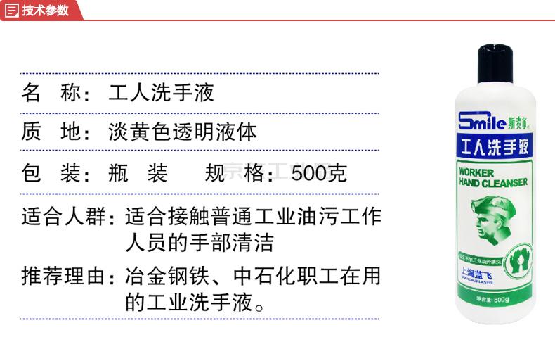 蓝飞 工人洗手液,500g;X011-500