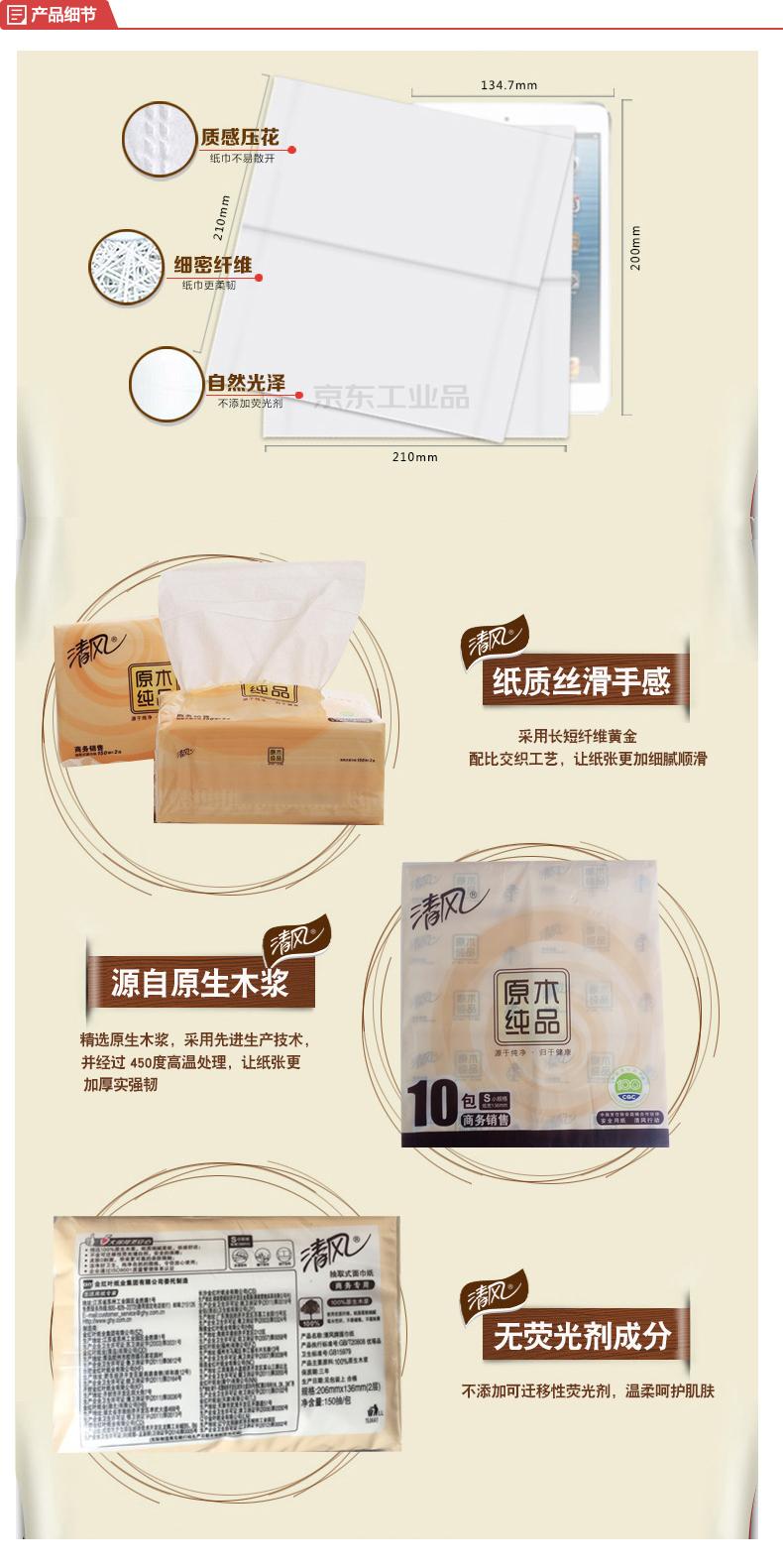 清风 原木纯品2层小规格150抽/包抽取式面巾纸206mm*136mm;BR38A6