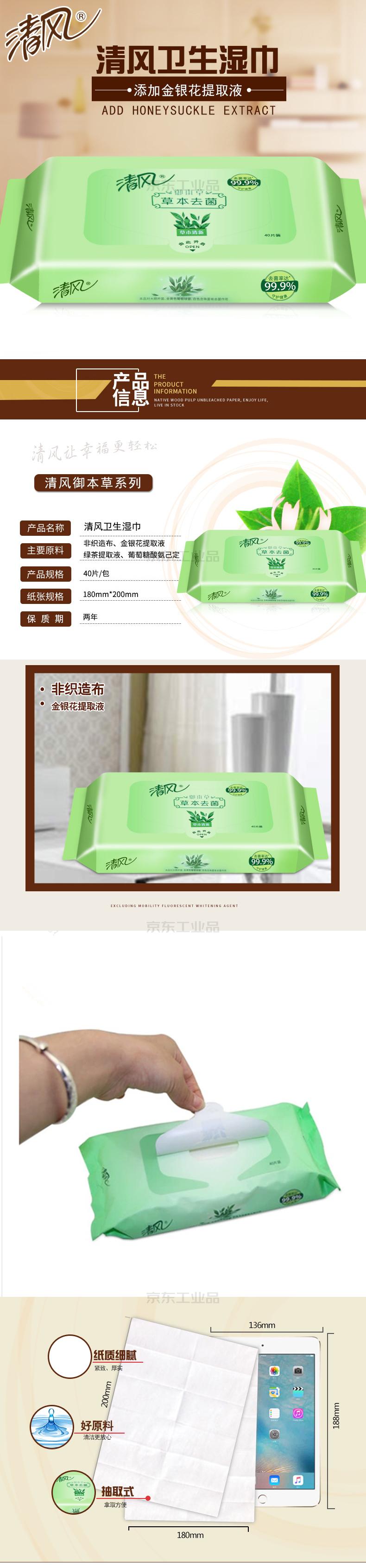 清风 御本草草本杀菌湿巾40片(家庭装),12包/箱;BWB40YU