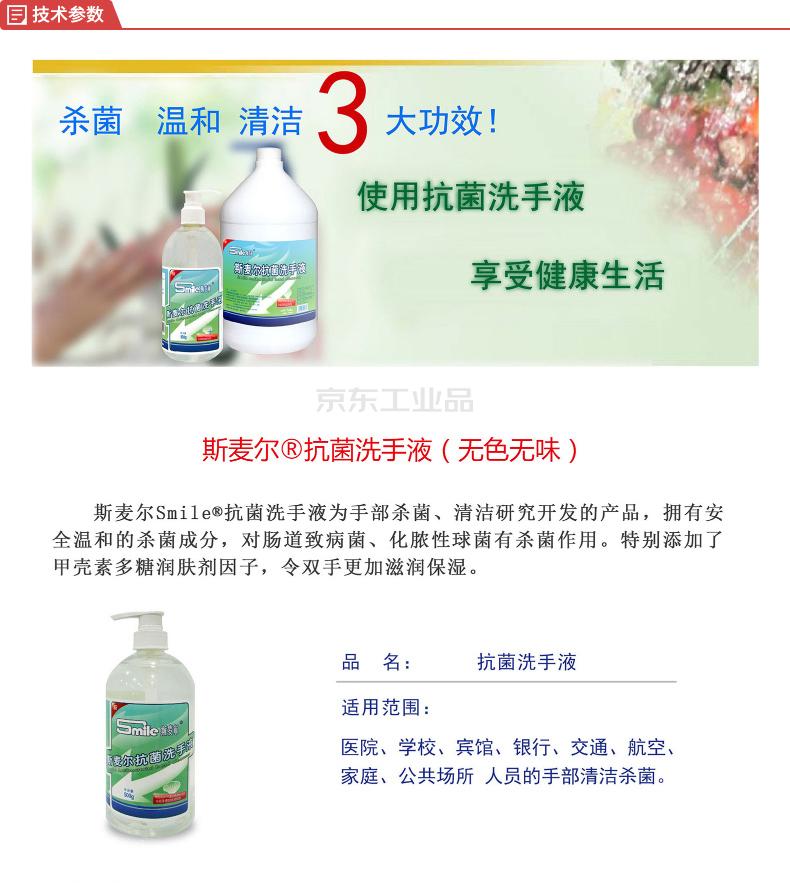 斯麦尔 抗菌洗手液 500g瓶装