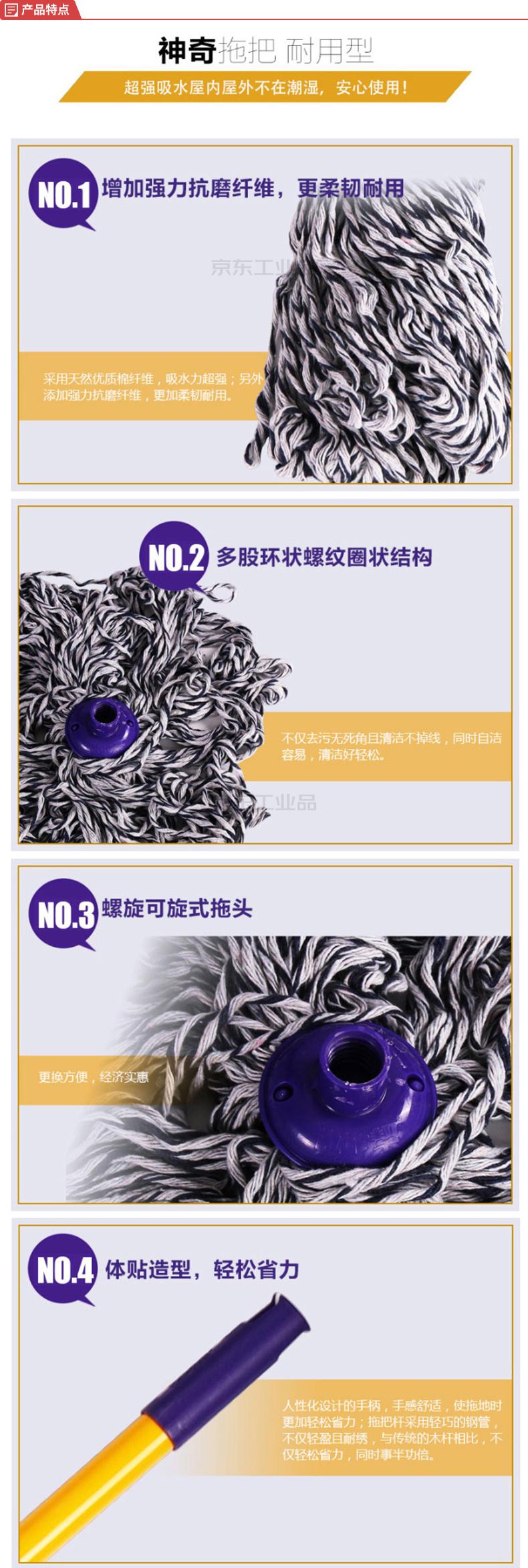 妙洁 棉质神奇拖把(送替换装);1041735