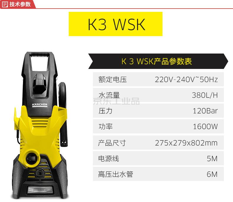 卡赫(KARCHER) 家用商用冷水高压清洗机;K3 WSK