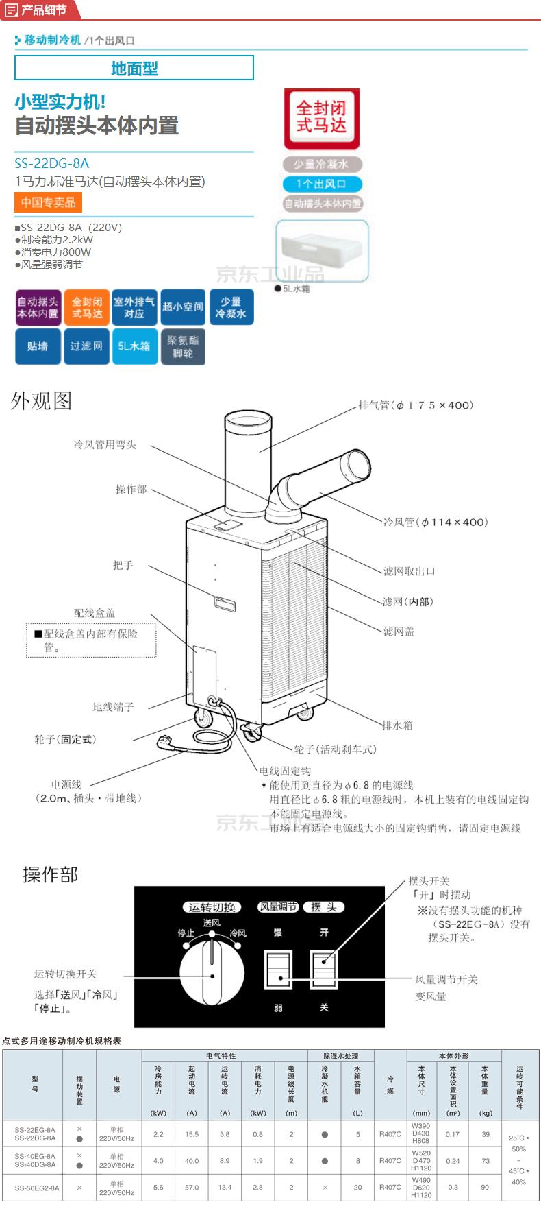瑞电 移动制冷机(一个出风口,可摆头);SS-22DG-8A