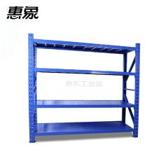惠象 蓝色轻型货架主架 200*60*200*4层(1层2块板)