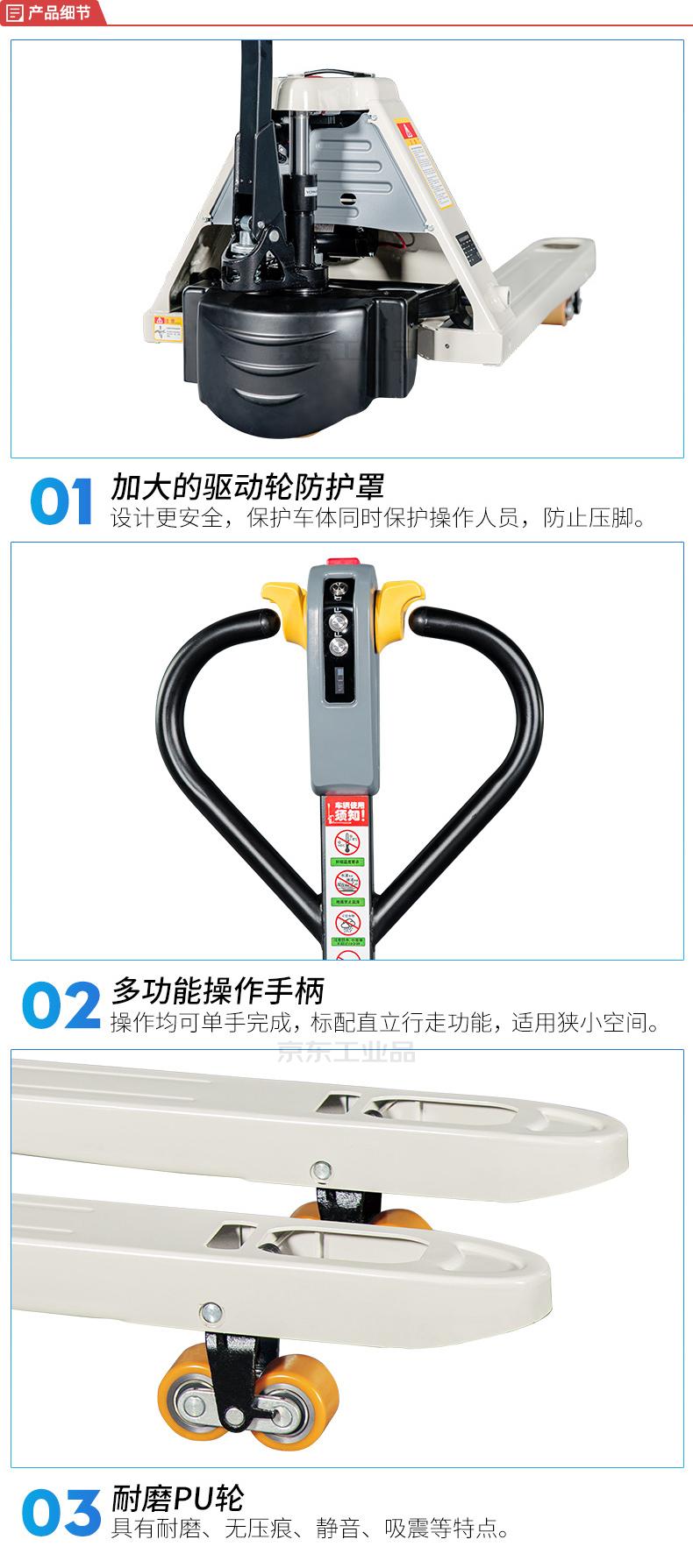 杭叉 雷翼系列全电动锂电池搬运车,额定载重1.5吨;CBD15-WS-D/685