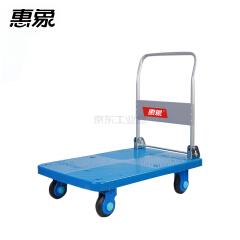 惠象 300KG纯静系列蓝色塑料平板折叠手推车;HX300-DX-BL