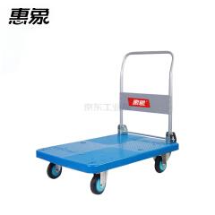 惠象 150KG惠静系列蓝色塑料平板折叠手推车;HX150Y-DX-BL