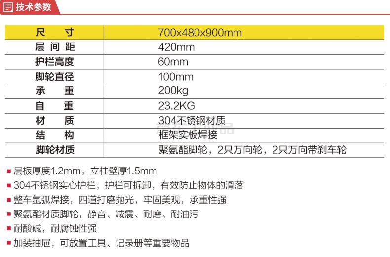 兆庭 不锈钢双层带抽屉推车,载重200KG,外形尺寸:700*480*900mm;RCS-0233