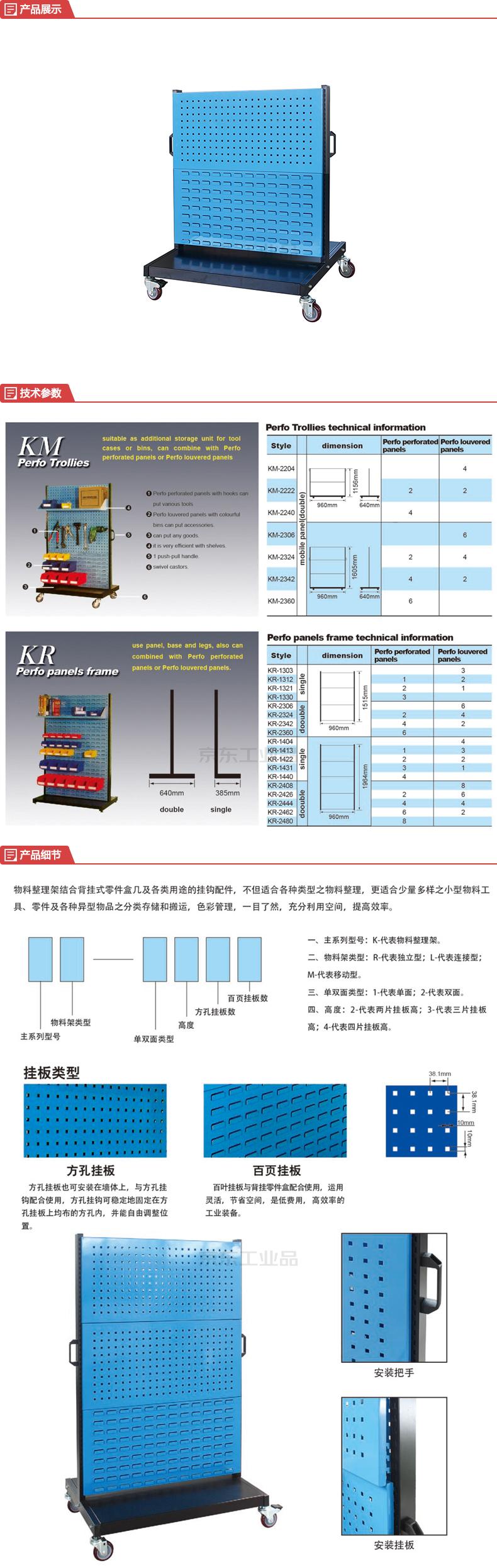 信高 移动型双面物料整理架(2方孔2百叶);KM-2222