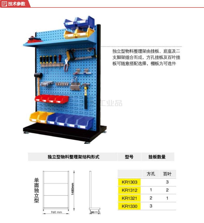 锐德(REDER) 物料整理架,960*390*1480mm;KR1303