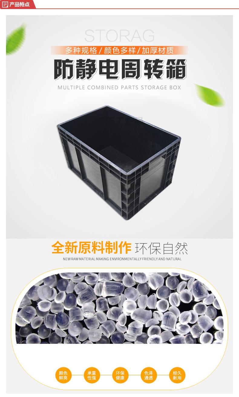 倍坚特 蓝巨人塑业 防静电料箱,外尺寸600*400*340;BGFJD014