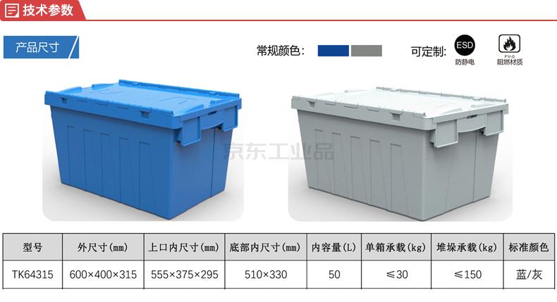 鼎王/TRIPOD KING 斜插式周转箱 600x400x315mm;TK64315蓝