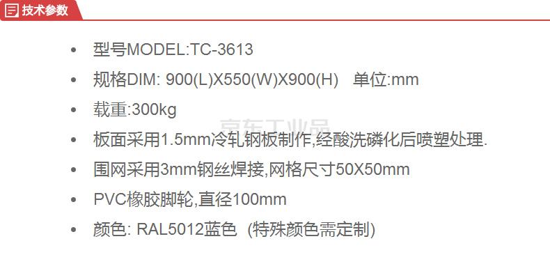 锐德(REDER) 网格推车900*550*900mm;TC3613