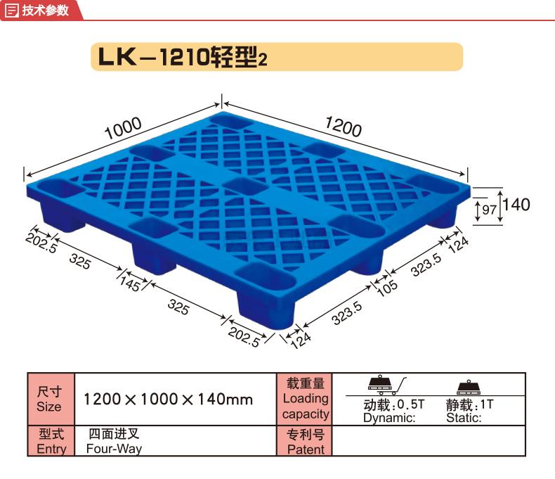 力卡 轻型九脚塑料托盘,尺寸:1200*1000*140mm;LK-1210轻型-2
