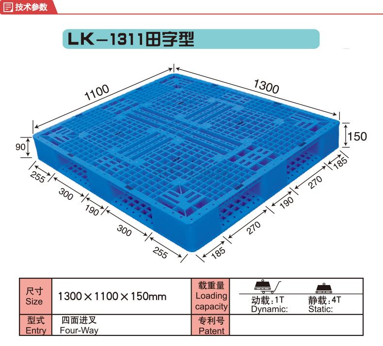 力卡 田字型塑料托盘,尺寸:1300*1100*150mm;LK-1311田字型/P