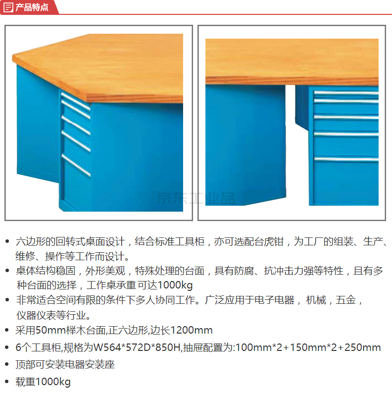 锐德(REDER) 正六边形六角工作台,边长1.2M;RD6G-30