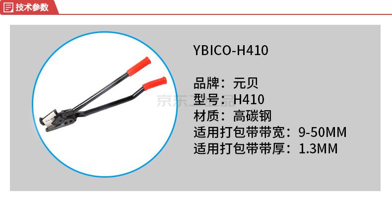 元贝(YBICO) 钢带剪刀;H410