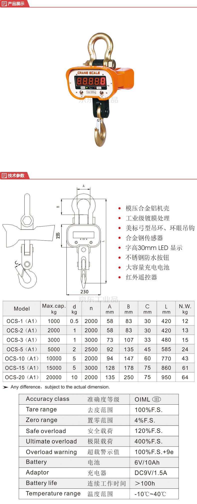 Tianchen(天辰) 直示通用型电子吊秤,最大称量1000kg,分度值0.5kg;OCS-A1-1T