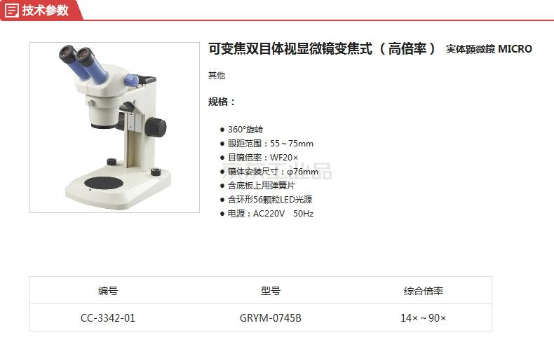 亚速旺 可変焦双目体视显微镜变焦式(高倍率显微镜,MICROSCOPE;GRYM-0745B