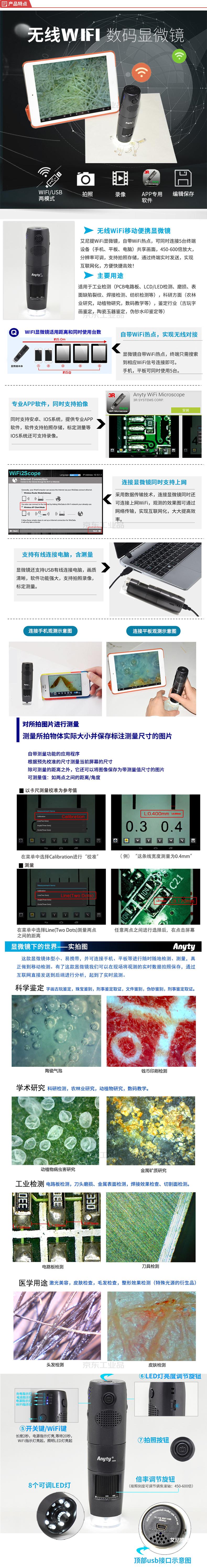 艾尼提(Anyty) 便携式WIFI显微镜(450-600倍);3R-WM601WIFI