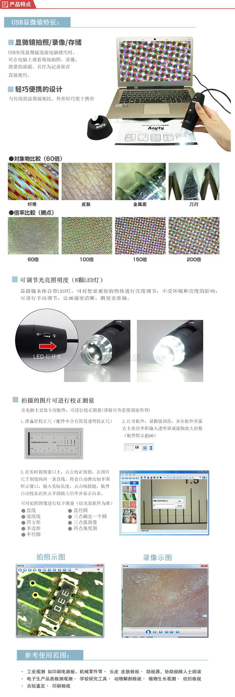 艾尼提(Anyty) 有线USB便携显微镜(10-200倍);3R-MSUSB401