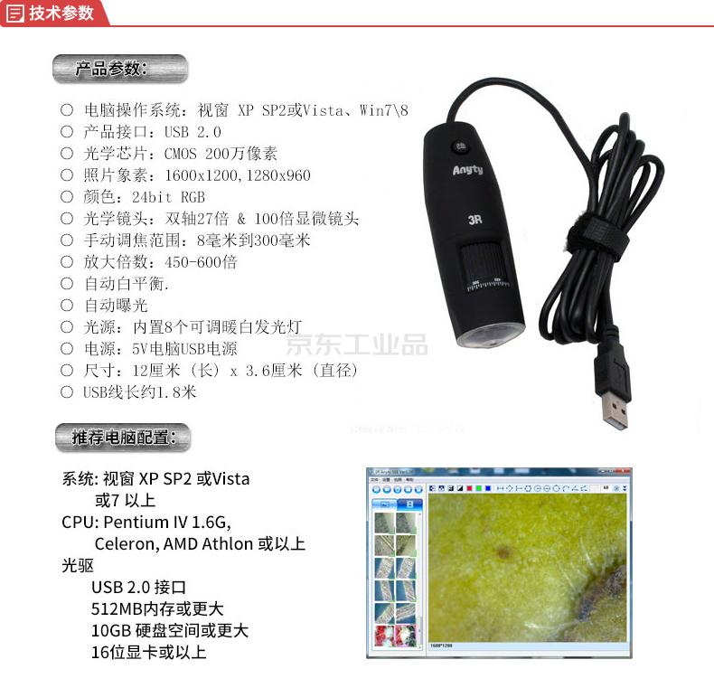 艾尼提(Anyty) 有线USB显微镜(450-600倍);3R-MSUSB601