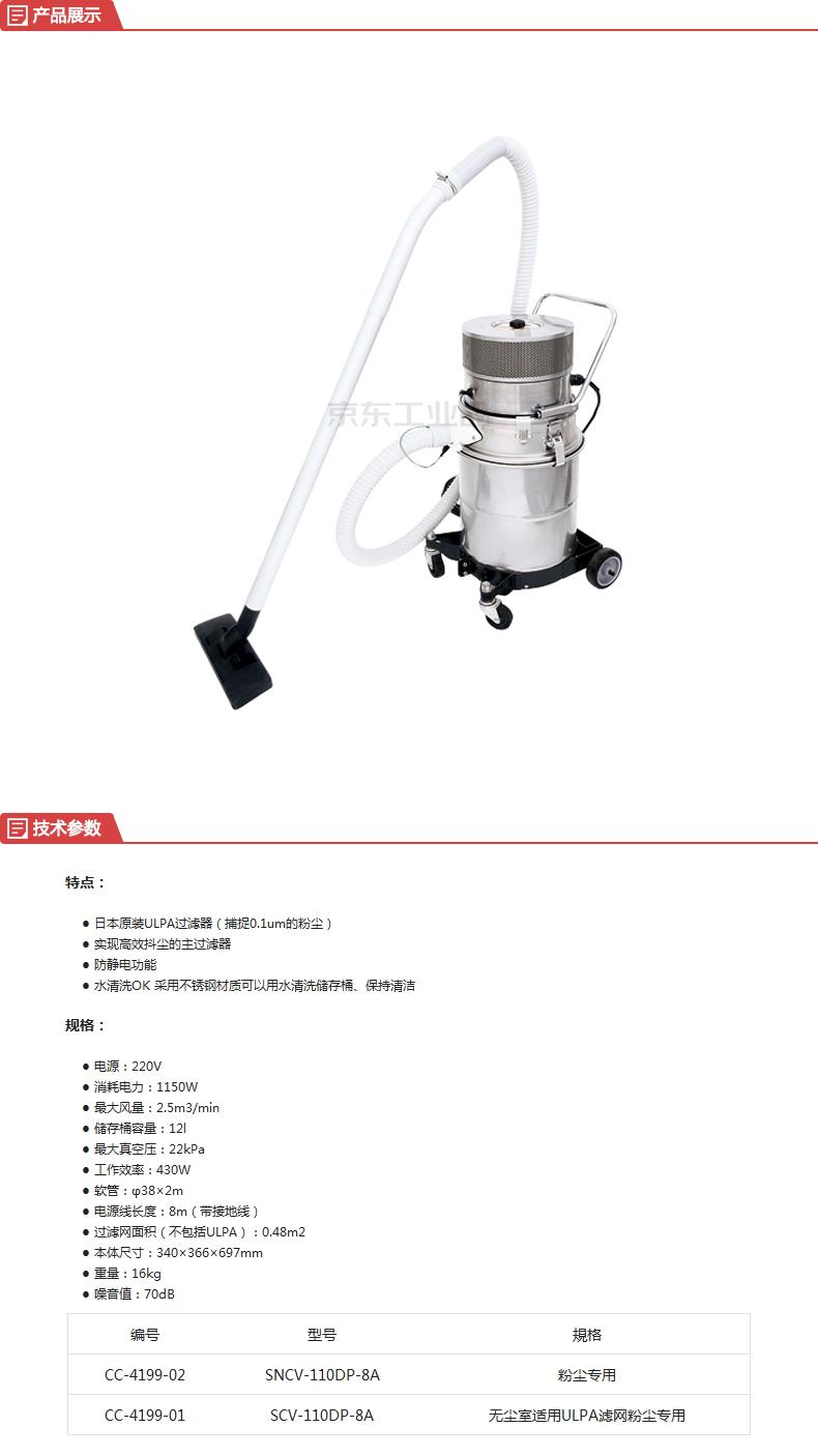 瑞电(Suiden) 经济型无尘室吸尘器 粉尘专用;SNCV-110DP-8A