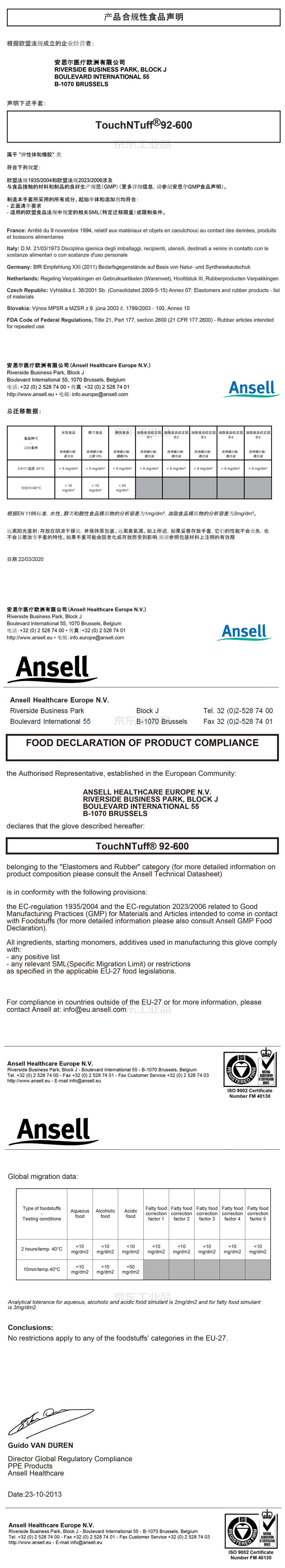 Ansell安思尔 绿色丁腈橡胶手套(M),无粉尘,工业级,0.12mm厚,24cm长 (FDA,IOS)